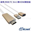 ktnet 廣鐸 Lightning Micro USB USB 3.1 Type-C 3in1 轉 HDMI 影音訊號線 1M