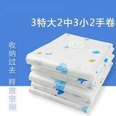 真空壓縮袋 棉被加厚衣物整理袋11件套旅行行李袋 BF11004『男神港灣』