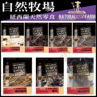 『寵喵樂旗艦店』【大包】自然牧場100%Natural Farm紐西蘭天然零食《鹿耳/鹿肺/鹿肉/鹿肉捲/鹿肩》