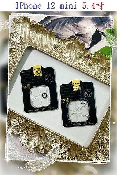 【鏡頭保護貼】IPhone 12 mini 5.4吋 鏡頭貼 鏡頭保護貼 硬度3H 疏水疏油