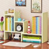簡約現代桌面小書架兒童簡易創意桌上書架辦公收納書櫃學生置物架jy【父親節禮物】