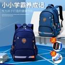 韓版小學生書包男孩一二三四五六年級兒童減負護脊雙肩背包防水潮 蘿莉新品