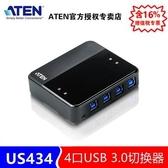 ATEN宏正US434 4口USB 3.0切换器4台电脑共享4台USB周边装置