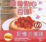 二手書博民逛書店 《草莓點心百匯-美食天地12》 R2Y ISBN:9867761146│林玫伶