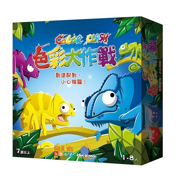 『高雄龐奇桌遊』 色彩大作戰 Color Clash 繁體中文版 正版桌上遊戲專賣店