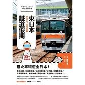 東日本鐵道假期(東日本.北海道篇)