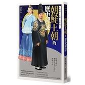 看韓國宮廷劇十倍樂趣(朝鮮王朝的歷史解謎)