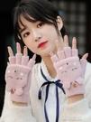 針織手套女 半指翻蓋針織毛線手套女天可愛韓版學生露指棉手套 快速出貨