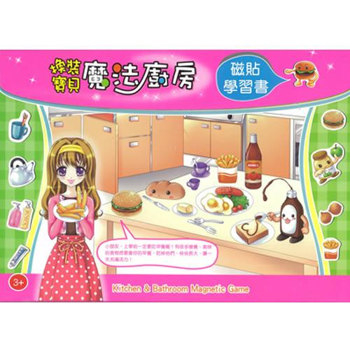 【小康軒多元學習教具】磁鐵書系列 - 魔法廚房 6600100042