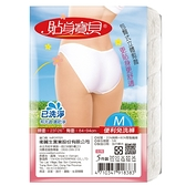 貼身寶貝TC女免洗褲(M-XL) 【杏一】