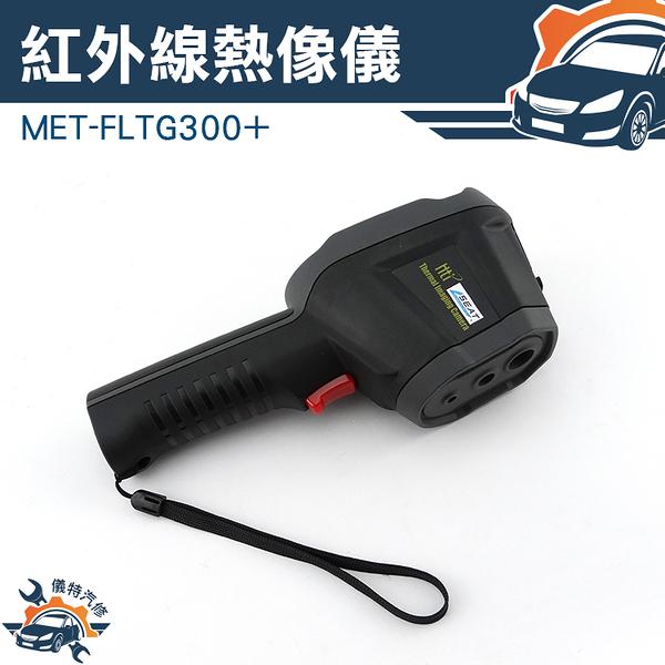 『儀特汽修』紅外線熱像儀 溫度色差對比 彩色顯示 天花板抓漏  MET-FLTG300+