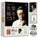 光榮城市【典藏版】(DVD+書+2018...