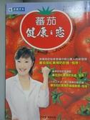 【書寶二手書T3/養生_JBE】蕃茄健康之戀_蕭千祐