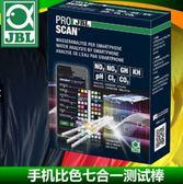 德國JBL珍寶 7合1測試手機APP(PH.GH.KH.NO2.NO3.CL2)