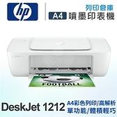 HP Deskjet 1212 輕巧亮彩噴墨印表機 /適用3YM56AA/3YM55AA/3YM57AA/3YM58AA/NO.67/NO.67XL