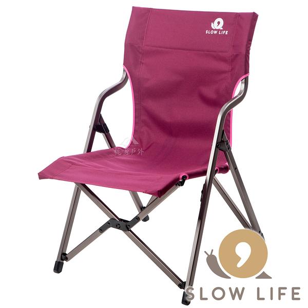 【 SLOW LIFE 】日式舒壓椅『棗紅/桃紅』P18702 .野餐椅.露營椅.輕量椅.Polar Star(附收納袋)
