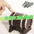 【仿真橡木桶牙籤盒】酒桶/橡木桶牙籤盒自...