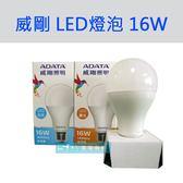 威剛LED燈泡 16W 省電燈泡 室內照明 全電壓 CNS認證 球泡燈 燈泡 燈具