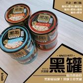 PRO毛孩王【單罐】日本愛喜雅AIXIA 黑金缶 貓罐頭 黑金罐160G