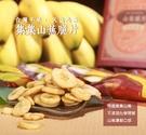 集元果-山蕉脆片(袋裝)