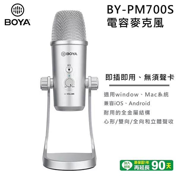 送酒精濕巾X2 BOYA 博雅 BY-PM700SP 電容麥克風 兼容 iOS Android WIn Mac 設備 (立福公司貨)