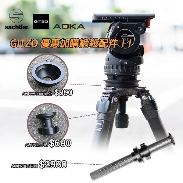 [預購] ●送加厚腳架袋● Gitzo GT5543LS 碳纖維系統三腳架 專業配件超殺加購 總代理公司貨分期0利率
