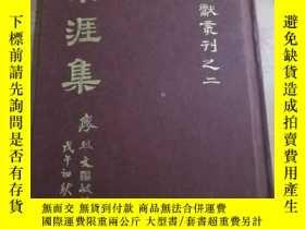 二手書博民逛書店東涯集罕見全一冊 潮州文獻叢刊之二Y264667 潮州會館 潮州