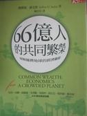 【書寶二手書T3/財經企管_WFV】66億人的共同繁榮_陳信宏, 傑佛瑞‧薩