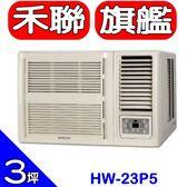 HERAN禾聯【HW-23P5】窗型冷氣