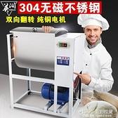 麵包機 和面機商用25公斤50斤15公斤 304不銹鋼面粉團攪拌機合面活面 1995生活雜貨NMS