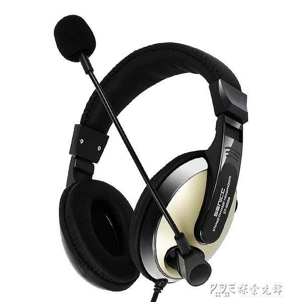 碩美科SENICC聲麗 ST-2688學英語耳機頭戴式網課電腦有線游戲耳麥 探索先鋒
