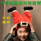 【現貨秒發】聖誕跳舞帽 聖誕玩具 聖誕禮物 聖誕褲子 聖誕老公公 交換禮物 聖誕帽 兒童節禮物