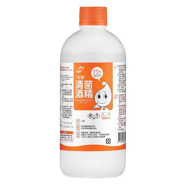 生發清菌酒精75%500ml 【康是美】