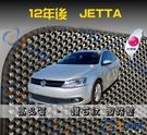 【鑽石紋】12年後 Jetta 腳踏墊 / 台灣製造 jetta海馬腳踏墊 jetta腳踏墊 jetta踏墊