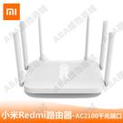 小米Redmi路由器AC2100家用千兆端口5G雙頻2000M無線速率wifi遊戲加速會員高速大戶型