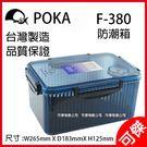 POKA 小型 防潮箱 F-380 防潮盒 附溼度計 免插電 F380 相機/鏡頭 除濕 公司貨 24H快速出貨 限購一組