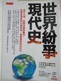 【書寶二手書T7/社會_H63】世界紛爭現代史_日本經濟新聞社