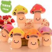 七彩小蘑菇公仔毛絨玩具抓機布娃娃小掛件車載飾品婚慶拋灑禮品 居享優品