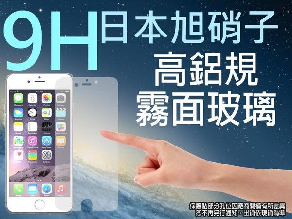 5.5 iPHONE 6/6S PLUS 9H霧面鋼化玻璃螢幕保護貼 日本旭硝子 I6+/IP6S+ 強化玻璃螢幕保貼 防指紋