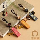 創意祈福牌鑰匙扣掛件護身男女平安符【宅貓醬】
