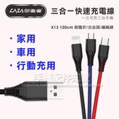 【三頭三色線】三合一Micro USB Type C Lightninf 120cm 編織充電線iPhone Android HTC 三星ASUS