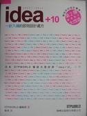 【書寶二手書T8/設計_XCC】idea+10 X 一針入魂的即效設計處方_DTPWORLD編輯部