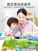 兒童故事機 英語單詞點讀書發聲早教啟蒙有聲繪本中英文雙語學習機幼兒童玩具LX 小天使 618