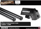 ∥MyRack∥YAKIMA RailGrab System車頂架 含橫桿 ∥有縱桿專用車頂架 行李架∥