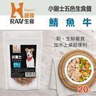 【毛麻吉寵物舖】HyperrRAW超躍 小獵士五色生鮮餐 鯖魚牛口味 20克