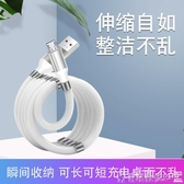 磁吸數據線強磁力收納式魔繩適用蘋果伸縮便攜充電線華為小米vivo三星快充閃充通用線車載