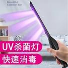 led紫外線消毒燈手持uv消毒棒小型便攜式家用殺菌充電移動迷你 樂活生活館