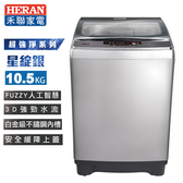 HERAN禾聯 10.5KG全自動洗衣機 HWM-1032~含運不含拆箱定位