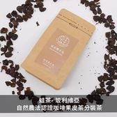 蛙茶-玻利維亞自然農法認證咖啡果皮茶分裝茶