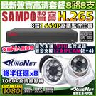 監視器套餐 聲寶監控 SAMPO 8路高...